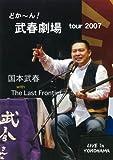 どかーん!武春劇場 tour 2007[DVD]