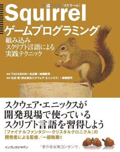 Squirrelゲームプログラミング 組み込みスクリプト言語による実践テクニックの詳細を見る
