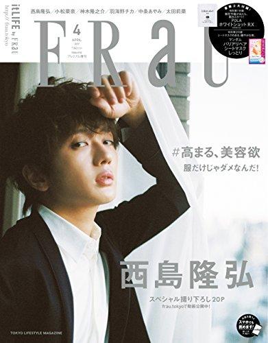FRaU増刊 2017年4月号プレミアム増刊【雑誌】