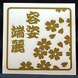 オリジナルステッカー 容姿端麗・桜 (ゴールド) SD-2059