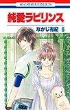 純愛ラビリンス 6 (花とゆめコミックス)