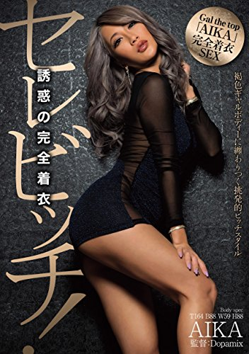 セレビッチ! ~誘惑の完全着衣~(AIKA、生パンツ+生写真+未公開デジタル写真集)(数量限定)(AVS collector's/Dream) [DVD]