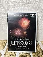 日本の祭り 世界の紀行シリーズ vol.9 [DVD]
