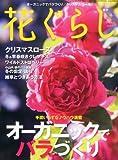 花ぐらし 2012年 02月号 [雑誌] 画像