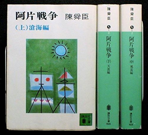 阿片戦争 上中下巻セット (講談社文庫)