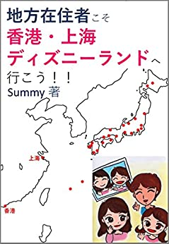 [Summy]の地方在住者こそ香港・上海ディズニーランドへ行こう!!