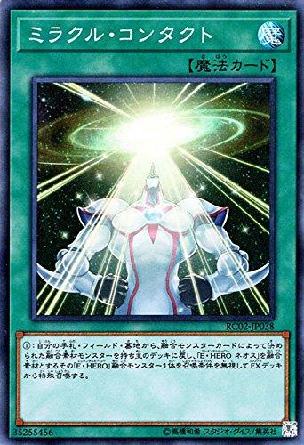 ミラクル・コンタクト スーパーレア 遊戯王 レアリティコレクション 20th rc02-jp038
