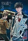闇狩人Δ(DELTA) 3 (集英社ホームコミックス)