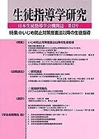 生徒指導学研究―いじめ防止対策推進法以降の生徒指導 (日本生徒指導学会機関誌 第13号(2014年版))