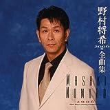 野村将希2006年全曲集