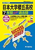 T30日本大学櫻丘高等学校 2021年度用 7年間スーパー過去問 (声教の高校過去問シリーズ)