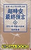 セザール・ノストラダムスの超時空最終預言〈上〉UFO・神・宇宙人の正体 (トクマブックス) 画像