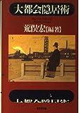 大都会隠居術 (光文社文庫)