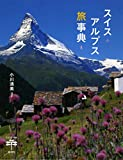 スイスアルプス旅事典 (とんぼの本)