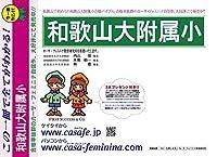 和歌山大学附属小学校【和歌山県】 H30年度用過去問題集10(H29+幼児テスト)