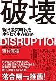 破壊――新旧激突時代を生き抜く生存戦略