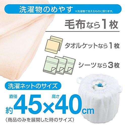 ダイヤコーポレーション『ダイヤ寝具用洗濯ネット』
