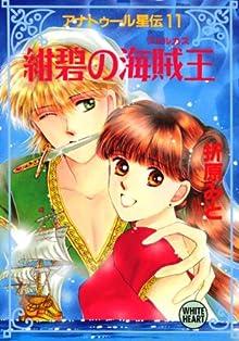 アナトゥール星伝(11) 紺碧の海賊王 (講談社X文庫ホワイトハート)