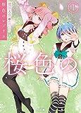 桜色のレプリカ 1 (HJ文庫)