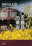 「ななつ星」一〇〇五番目の乗客 十津川警部 (光文社文庫)