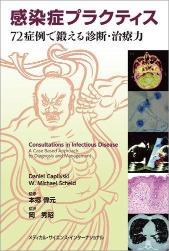 感染症プラクティス 72症例で鍛える診断・治療力の詳細を見る