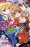 恋して!るなKISS(1)【期間限定 無料お試し版】 (ちゃおコミックス)