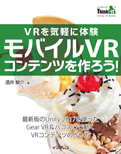 VRを気軽に体験 モバイルVRコンテンツを作ろう! ThinkIT Booksの書影