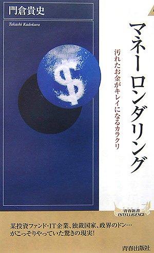 マネーロンダリング―汚れたお金がキレイになるカラクリ (青春新書インテリジェンスシリーズ)の詳細を見る