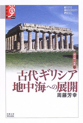 古代ギリシア 地中海への展開―諸文明の起源〈7〉 (学術選書)の詳細を見る