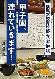 甲子園、連れていきます!: 横浜高校野球部 食堂物語 画像