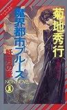 魔界都市ブルース 妖月の章―マン・サーチャー・シリーズ〈7〉 (ノン・ノベル)