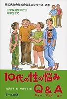 10代の性の悩みQ&A―小学校高学年から中学生まで (親と先生のためのQ&Aシリーズ)
