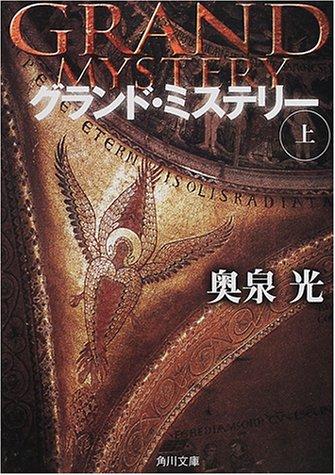 グランド・ミステリー〈上〉 (角川文庫)の詳細を見る