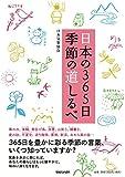 日本の365日 季節の道しるべ 画像