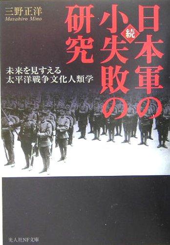 続・日本軍の小失敗の研究―未来を見すえる太平洋戦争文化人類学 (光人社NF文庫)の詳細を見る