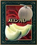 適度に熟した鉾田市産メロン使用 メロンカレー200g (箱入) 【全国こだわりご当地カレー】