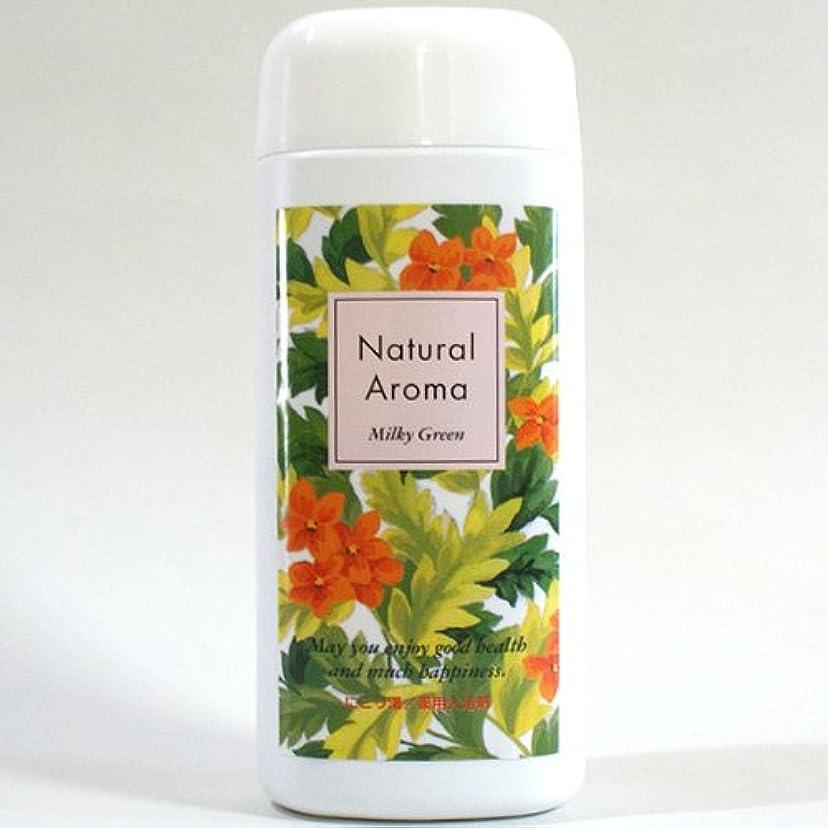広まった愛するグラディスナチュラルアロマ400gボトル ミルキーグリーン