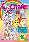 新 ドン・チャック物語16[DVD]