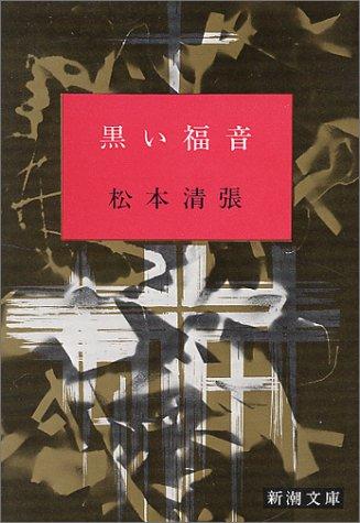 黒い福音 (新潮文庫)