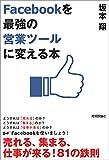 Facebookを「最強の営業ツール」に変える本