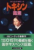 トキシン―毒素 (ハヤカワ文庫NV)