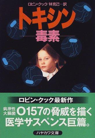 トキシン―毒素 (ハヤカワ文庫NV)の詳細を見る