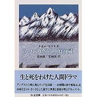 アコンカグア山頂の嵐 (ちくま文庫)