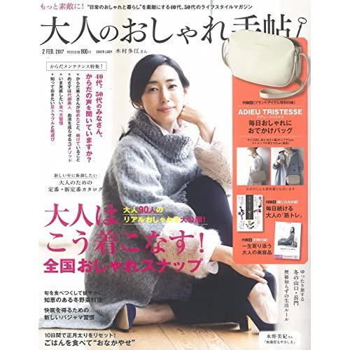 大人のおしゃれ手帖 2017年 2 月号