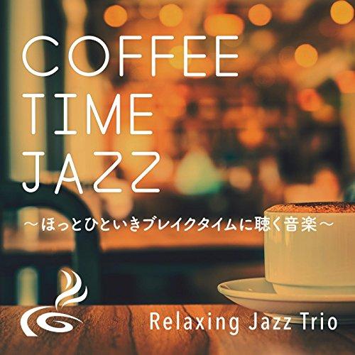 コーヒータイムジャズ ~ほっとひといきブレイクタイムに聴く音楽~