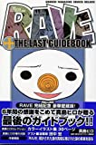 RAVE THE LAST GUIDEBOOK / 真島 ヒロ のシリーズ情報を見る