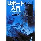 Uボート入門―ドイツ潜水艦徹底研究 (光人社NF文庫)
