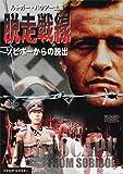 脱走戦線 ソビボーからの脱出 [DVD]