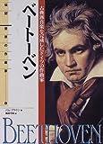 伝記 世界の作曲家(4)ベートーベン―古典派音楽を完成したドイツの作曲家
