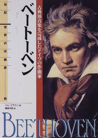 伝記 世界の作曲家(4)ベートーベン―古典派音楽を完成したドイツの作曲家の詳細を見る